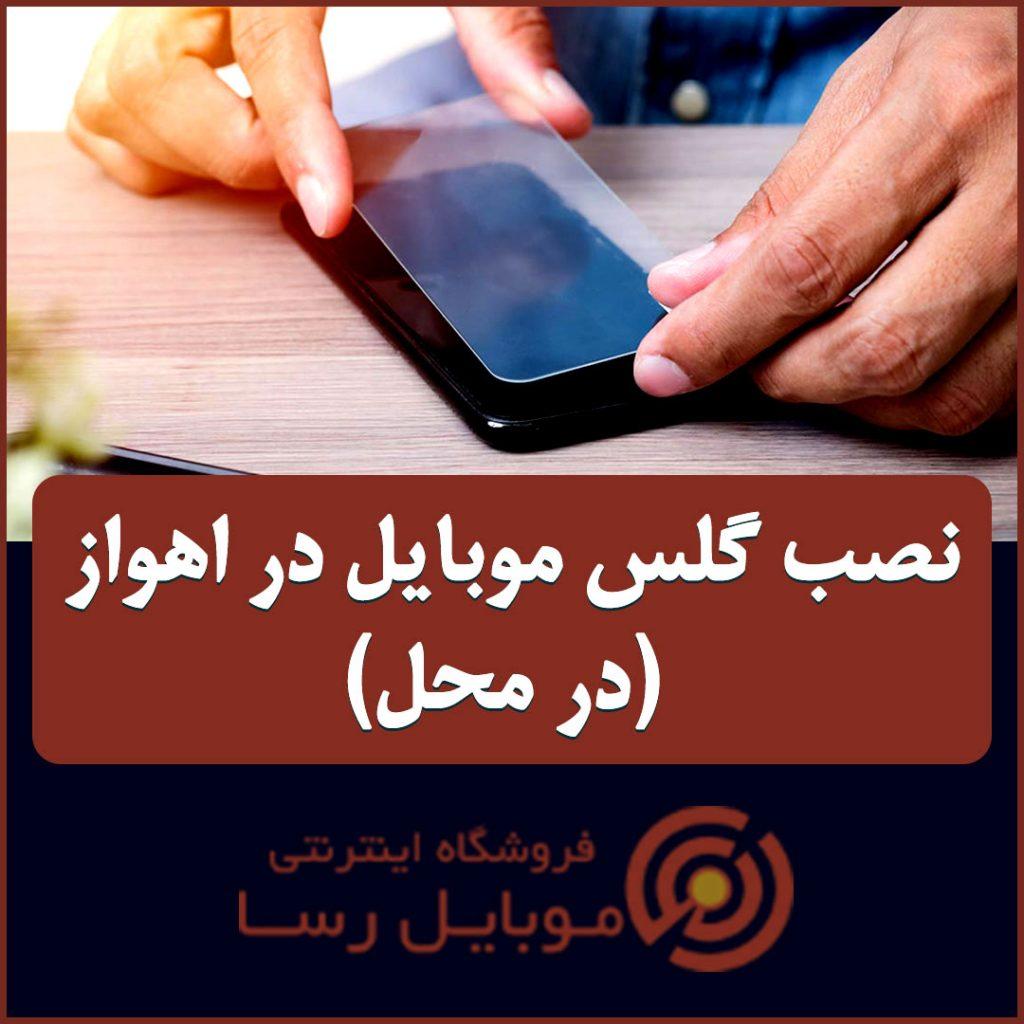 نصب گلس موبایل (محافظ صفحه نمایش) در اهواز در محل شما!